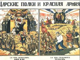Царские полки и красная армия (плакат)