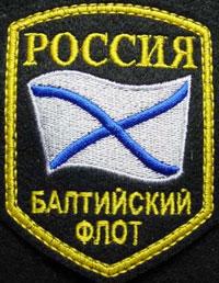 Нарукавная эмблема Балтийского флота