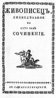 Титульный лист журнала Живописец