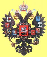 Гербы Росийской империи