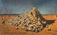 Апофеоз войны.1871
